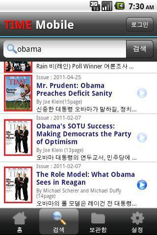 타임지번역서비스- screenshot