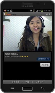 PC스마트폰 생방송 (CAST Smart V2.0) - screenshot thumbnail