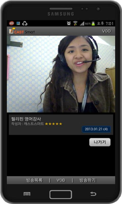 PC스마트폰 생방송 (CAST Smart V2.0) - screenshot