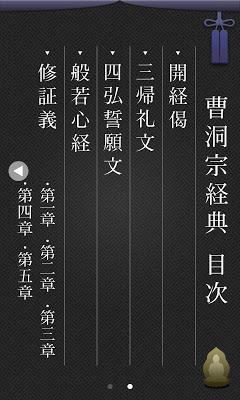 Soto Zen Buddhism sutras - screenshot