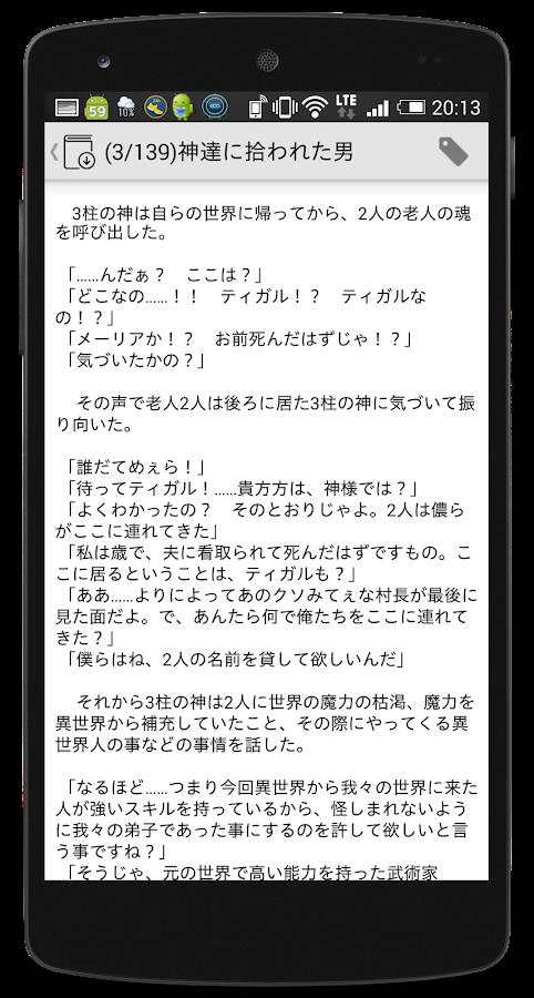 小説を読もう!オフラインリーダー - Android Apps on Google Play