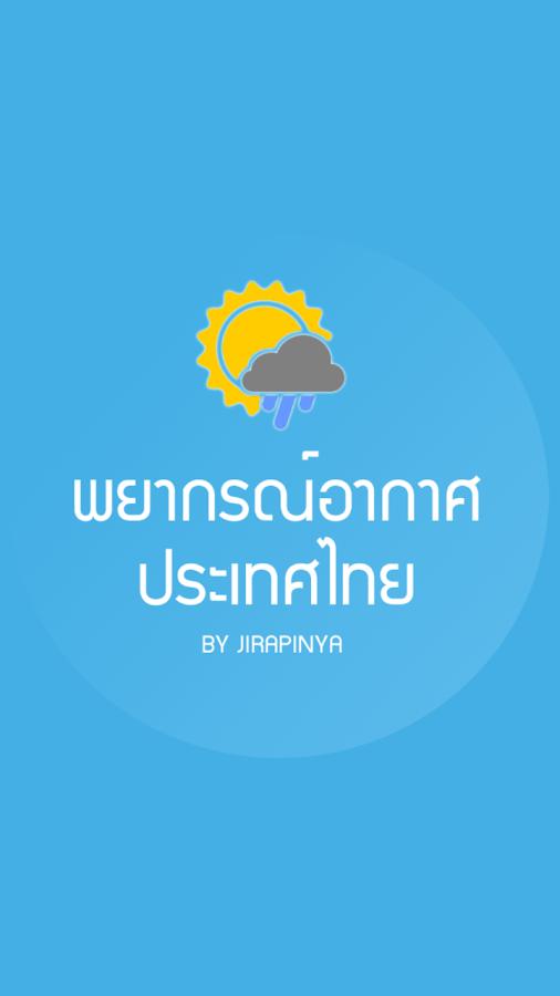 พยากรณ์อากาศไทย - screenshot