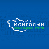 Mongolia Economic Forum