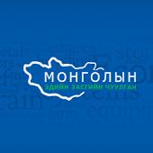 Mongolia Economic Forum