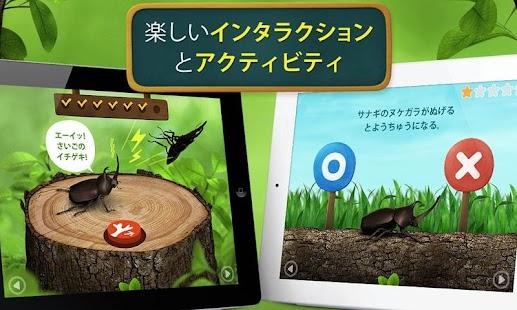 無料教育Appのカブトムシ ~森の王座~|記事Game