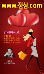 Tải 김정삼몰 APK