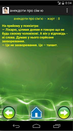 УКРАЇНСЬКІ АНЕКДОТИ 2014 1