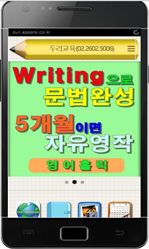 두리교육 duri 매쓰프로 앱프로 교육정보