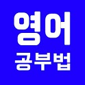 [무료] 영어 공부법 - 발음 기호,단어장,단어 암기 icon