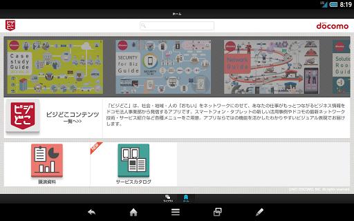ビジネスで使える機能とアプリはコレ - 基本を押さえてiPadをビジネス ...