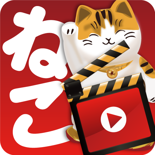 媒體與影片App|ねこ動画 LOGO-3C達人阿輝的APP