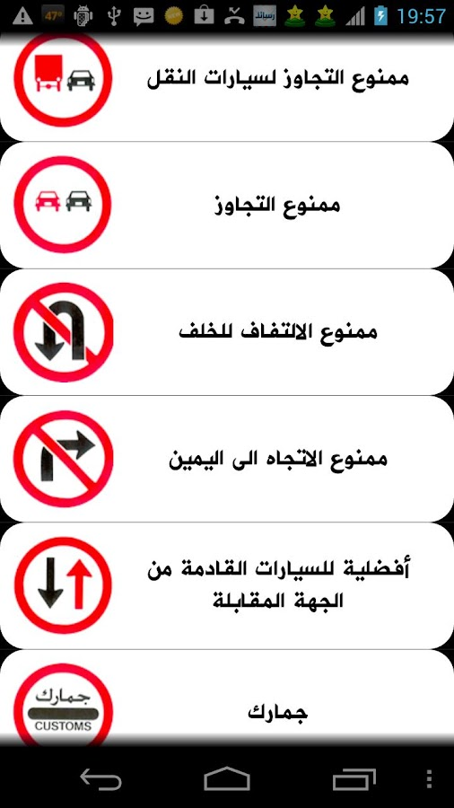 إختبار إشارات المرور - screenshot