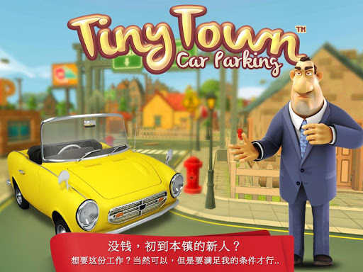 TinyTown™ :卡通3D模拟停车及角色扮演游戏