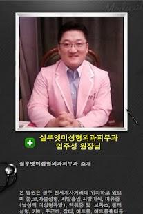 실루엣미성형외과피부과 임주성 - screenshot thumbnail