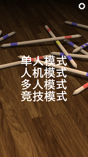 挑竹签(Mikado)