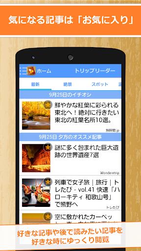 無料新闻Appの旅マガジン「トリップリーダー」:旅の情報まとめ読み|HotApp4Game