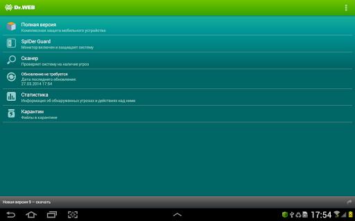 Приложение Dr.Web v.7 Антивирус Light для планшетов на Android