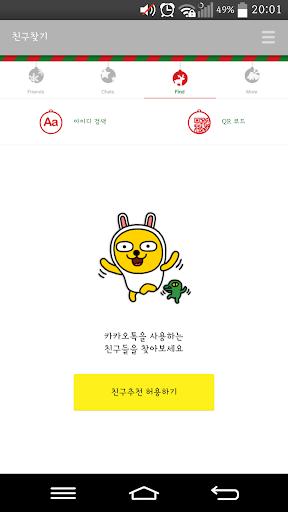 【免費娛樂App】카카오톡 테마 _겨울 테마 / winter테마-APP點子