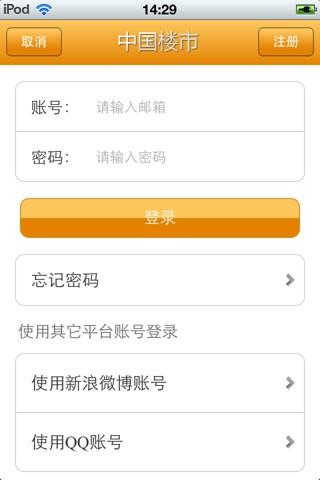 玩商業App|中国楼市平台免費|APP試玩