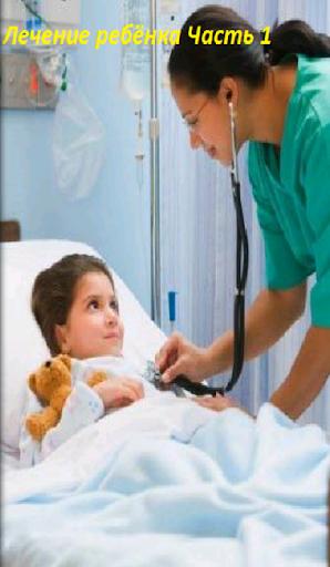Лечение ребёнка Часть 1