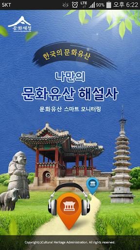 나만의 문화유산 해설사