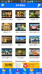 키즈튜브(KidsTube) - screenshot thumbnail
