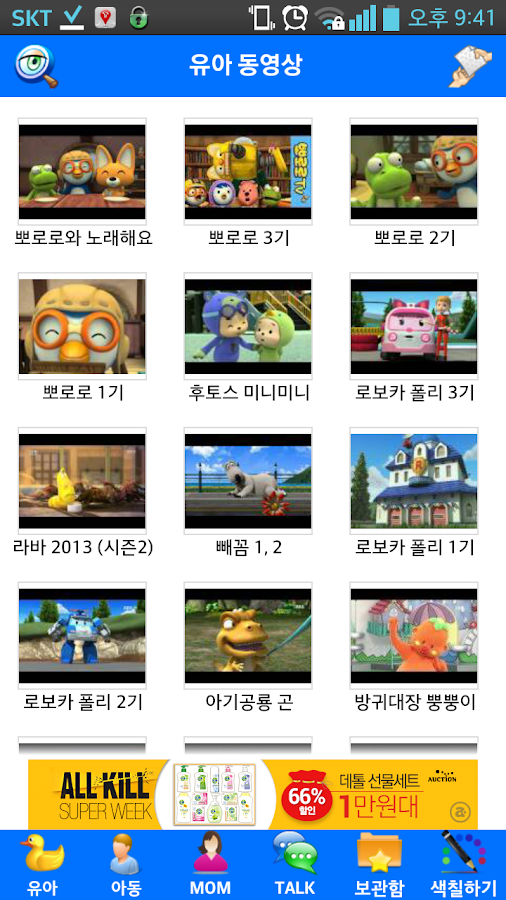 키즈튜브(KidsTube) - screenshot