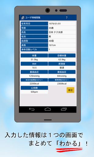無料健康Appのサンテムサポート|記事Game