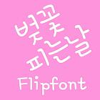 MfCherryDay Korean Flipfont icon