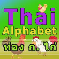 Screenshot of ท่อง ก.ไก่ Thai Alphabet