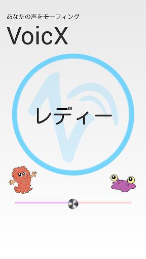 VoicX 声を変更する