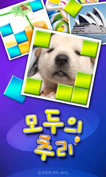 All of reasoning Quiz: guessthepicture (complete Korean version) apk screenshot