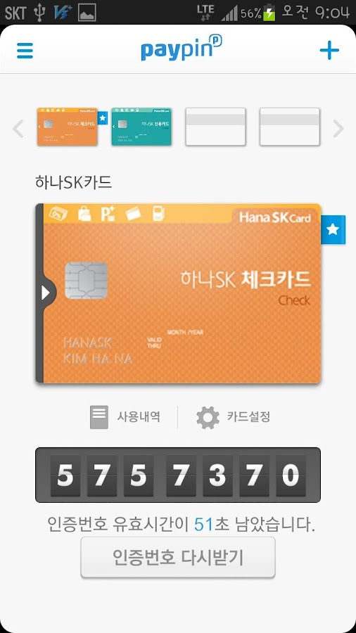 paypin(페이핀) - screenshot
