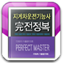[완전정복] 지게차운전 기능사 자격증 기출문제 logo