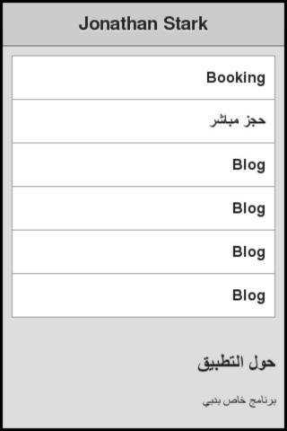 Hotels Dubai فنادق دبي- screenshot