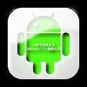 10日でおぼえる Androidアプリ開発入門教室 3章 logo
