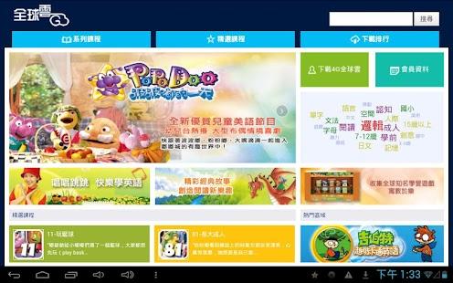 新华快传 - 应用汇安卓市场