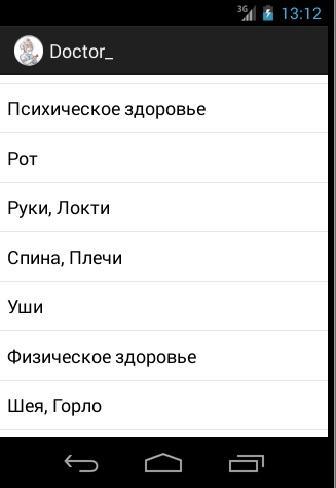 мобильный доктор лиговский 43-45
