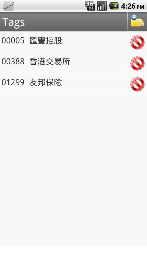 HKFiNews Pro- screenshot