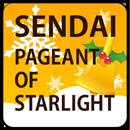 SENDAI 光のページェント 旅遊 App LOGO-APP開箱王