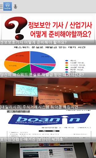 보안인닷컴