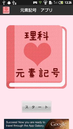 【無料】元素記号アプリ:周期表を見て覚えよう 女子用