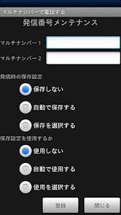 マルチナンバーで電話する- screenshot thumbnail