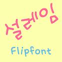 HAFlutterings™ Korean Flipfont icon