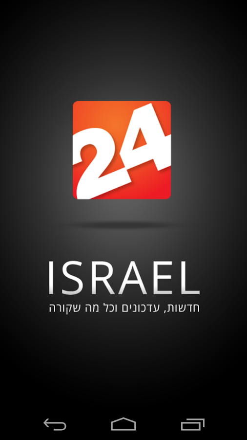 ‫ישראל 24 - חדשות‬‎- screenshot