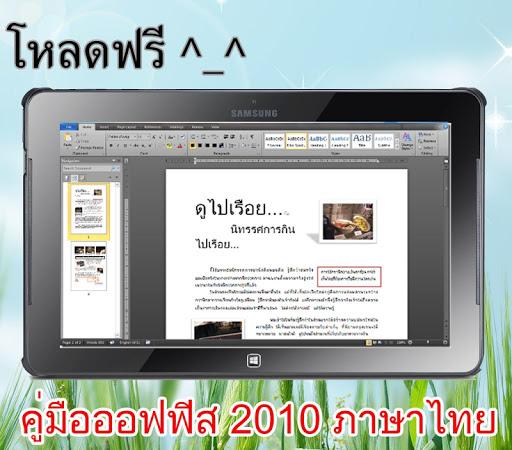 วิธีใช้ MS office 2010 ภาษาไทย