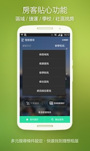 好房網快租- screenshot thumbnail