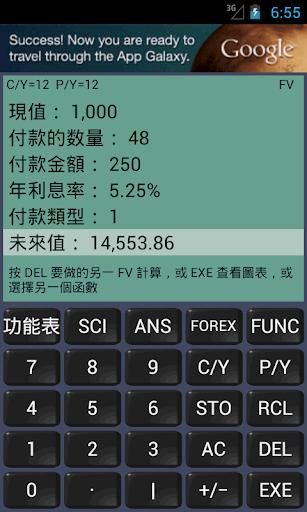 FincCalc 金融計算器