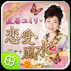 直居ユミリー恋愛風水 icon