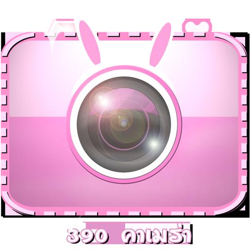 Kawai390Camera-Jung + sticker 攝影 App LOGO-硬是要APP